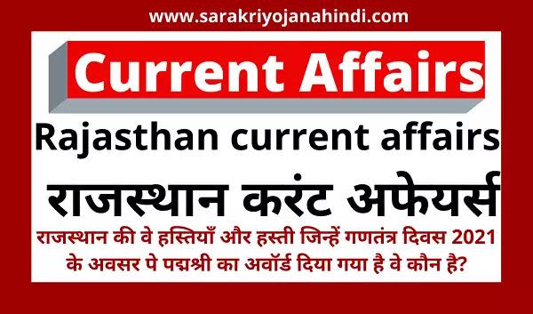 Rajasthan Current Affairs in Hindi