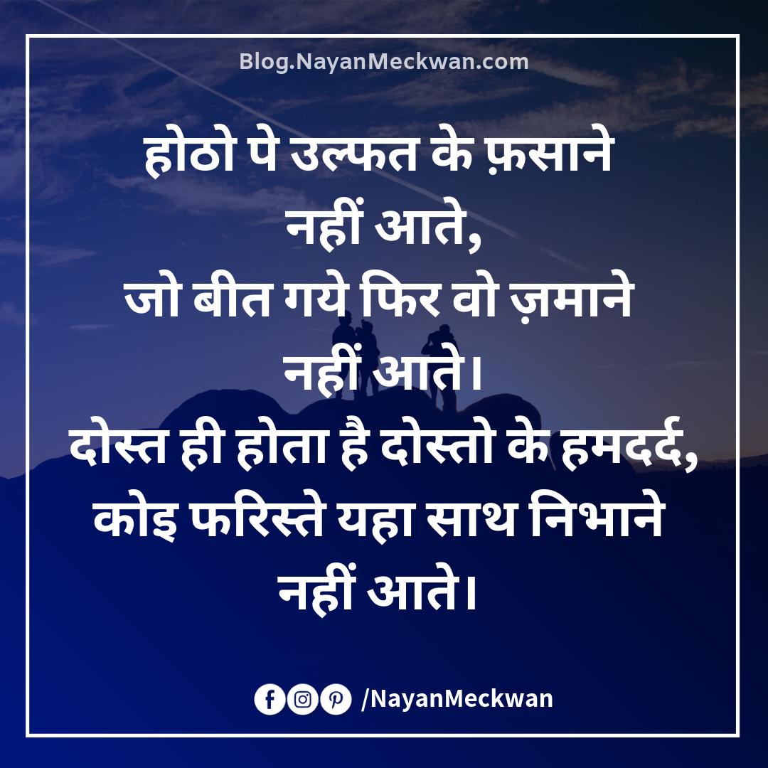 emotional friendship day shayari and Suvichar quotes in hindi