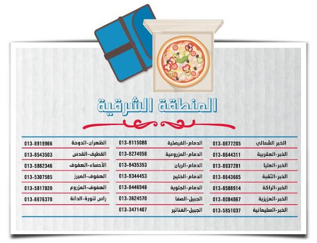 رقم دومينوز بيتزا