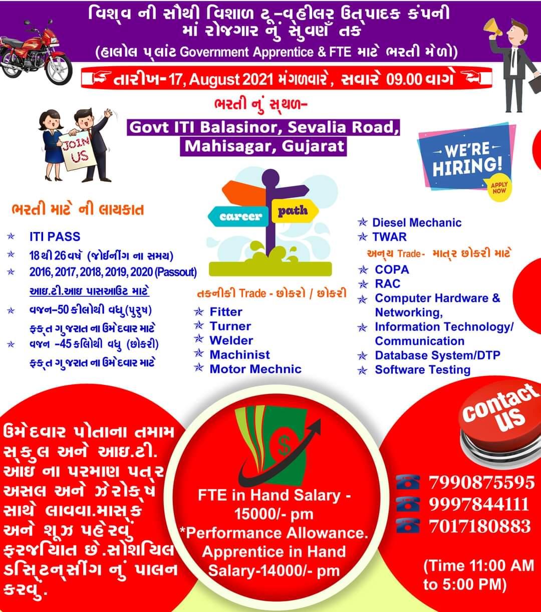 ITI Jobs Campus Placement Drive at Govt ITI Balasinor, Gujarat For Hero MotoCorp Two Wheeler Manufacturing Plant Halol