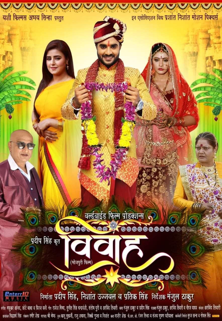 Vivah (2019) Bhojpuri 720p HDTVRip x264 AAC [1.1GB] Full Bhojpuri Movie