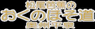 松尾芭蕉のおくのほそ道〜奥州平泉〜