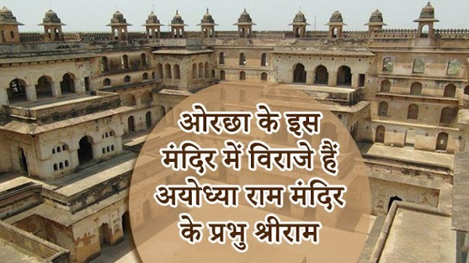 ओरछा के इस मंदिर में विराजे हैं अयोध्या राम मंदिर के प्रभु श्रीराम।