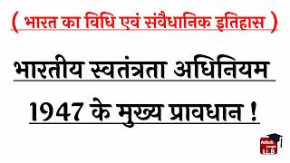 Bhartiya-swatantrata-adhiniyam-1947-ke-mukhya-pravdhan-hindi, Bhartiya swatantrata adhiniyam 1947 kya tha Hindi, 1947 ko kya hua tha, 1947 ki visheshtaen kya, 15 August 1947 Hindi mein, Bharat Desh Azad kab hua, Bharat Azad kab hua, legal government job, law job 2021, LLB 1st year notes, LLB Hindi notes, kanuni jankari Hindi mein, law study Hindi, Bhartiya swatantrata adhiniyam 1947 ke pravdhan kya thi, Bhartiya swatantrata adhiniyam 1947 ki Pramukh visheshtaen,