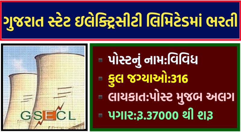 GSECL Recruitment 2021,GSECL Recruitment 2021 Apply Online,GSECL Vidhyut Sahayak Recruitment 2021,GSECL Recruitment 2021 Apply Online,GSECL Vacancy
