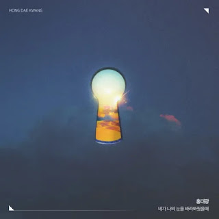 naneun cheoeumeuro mal hal su isseosseo Hong Dae Kwang - When You Look In My Eyes (네가 나의 눈을 바라봐줬을때) Lyrics