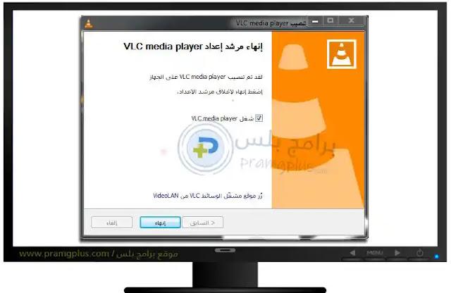 الانتهاء من تثبيت برنامج VLC