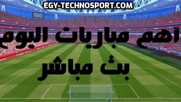 بث مباشر لمباريات اليوم موقع تكنوسبورت