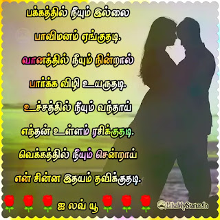 I love you Kavithai