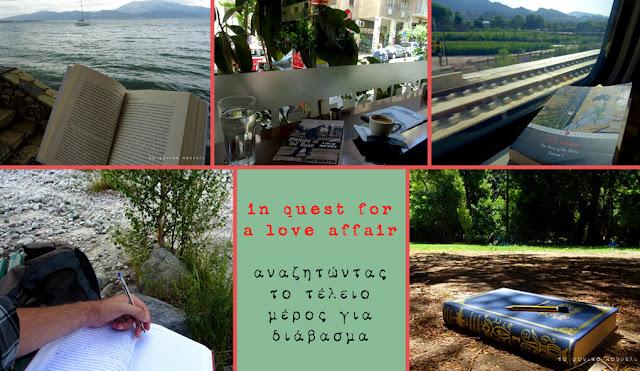 In quest for a love affair... Αναζητώντας το ιδανικό μέρος για διάβασμα του βιβλίου σου - μια παρουσίαση από το φονικό κουνέλι