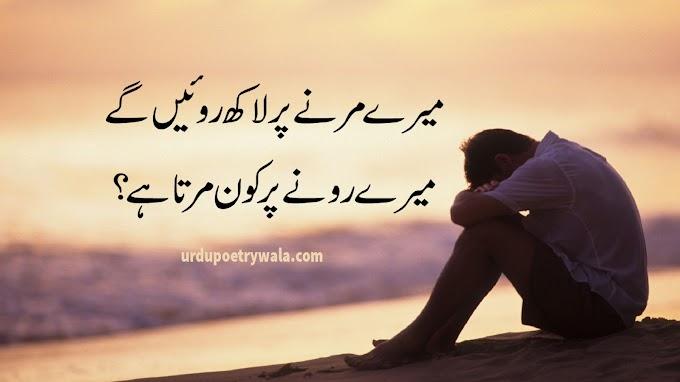 Mery Marny Par Lakh Roe Ge / urdu Sad Poetry