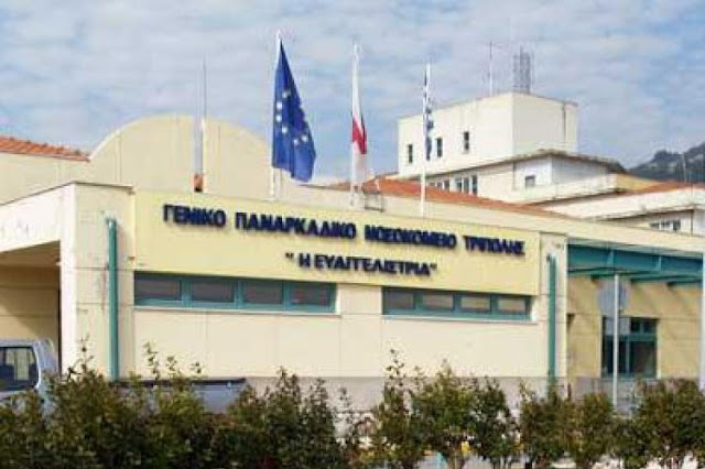 Επιβεβαιωμένο κρούσμα κορωνοϊού στο Νοσοκομείο της Τρίπολης