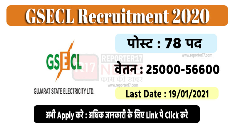 gsecl recruitment 2020