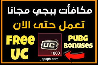 مكافأت شدات ببجي مجانا free pubg bonuses uc,مكافأت شدات ببجي مجانا free pubg bonuses uc شحن UC ببجي مجانا مكافأت ببجي مجانا 2023 مكافأة ببجي مجانا 2021 مكافأة ببجي مجانا سكن المومياء شدات ببجي مجانا 2020 مكافأة ببجي مجانا لغاية 2021 مكافأت ببجي مجانا يعمل لغاية 2022 شدات ببجي مجانا عمليات البحث ذات الصلة Free UC 1800 شحن UC ببجي مجانا Midasbuy pubg mobile.online uc pubg.live مجانا pubg.live uc free PUBG lives,