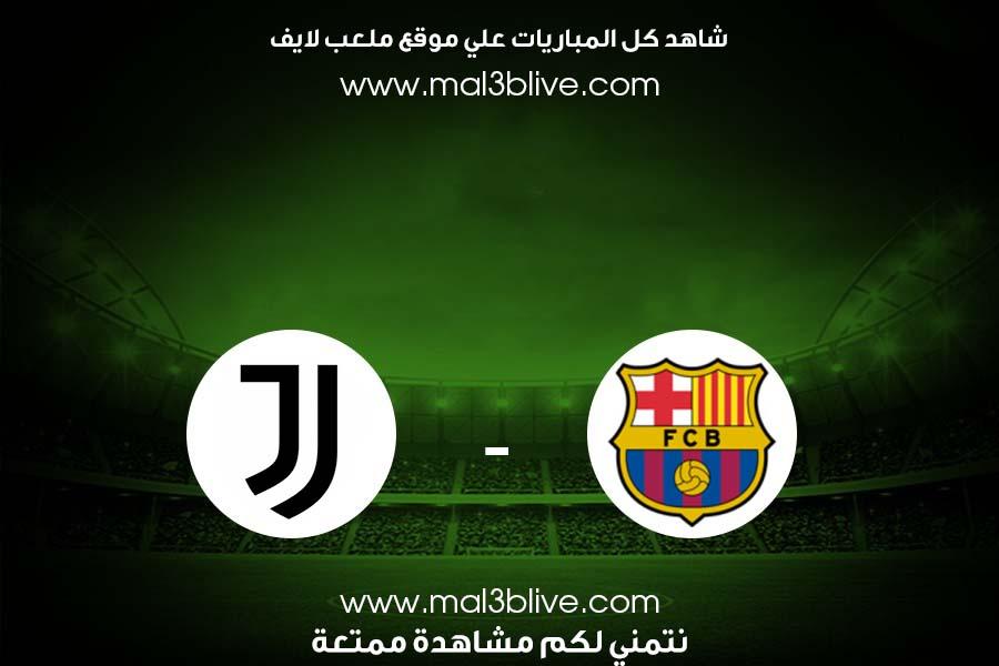 مشاهدة مباراة برشلونة ويوفنتوس بث مباشر اليوم الموافق 2021/08/08 في كأس جوهان غامبر