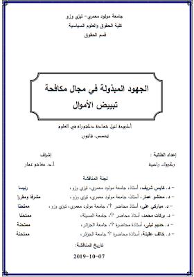 أطروحة دكتوراه: الجهود المبذولة في مجال مكافحة تبييض الأموال PDF