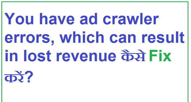 You have ad crawler errors, which can result in lost revenue कैसे Fix करें?