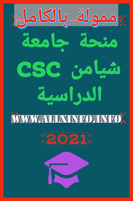 منحة جامعة شيامن CSC الدراسية 2021 (ممولة بالكامل)