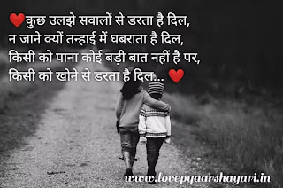 Dil ki baat shayari Hindi images