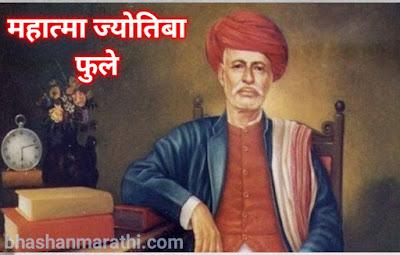 Jyotiba phule marathi information and bhashan भाषण