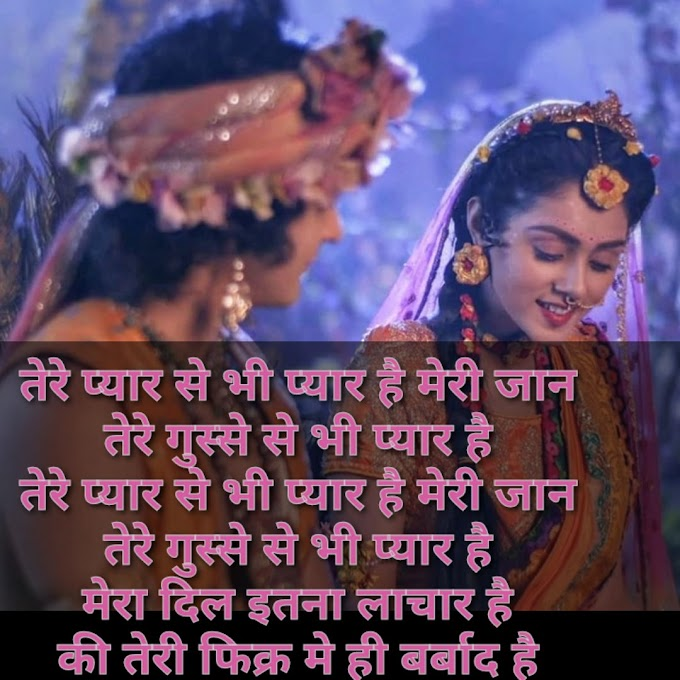 Sad Love Quotes In Hindi - Meri Jaan - Shayari Quotes (2021)