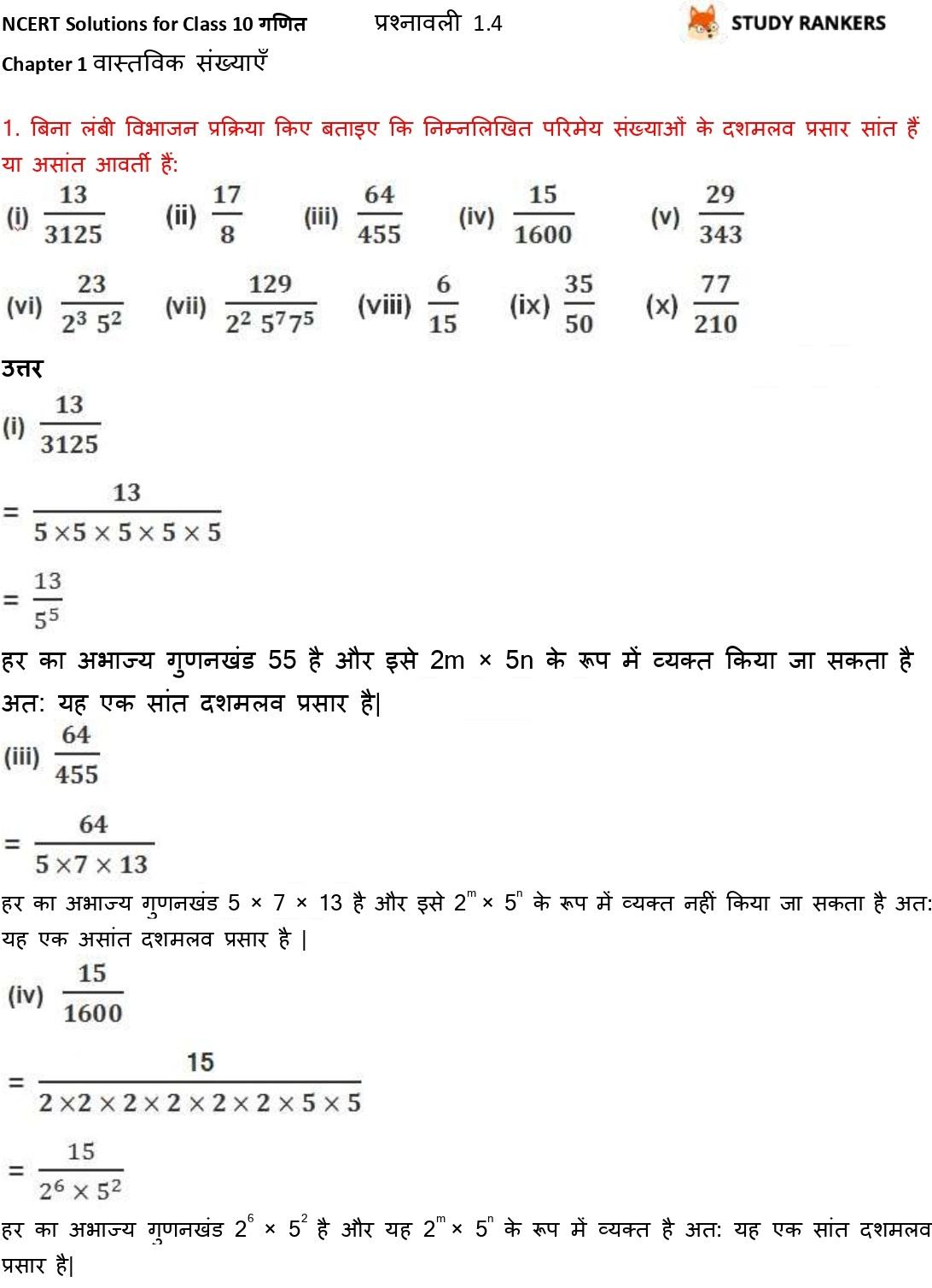 NCERT Solutions for Class 10 Maths Chapter 1 वास्तविक संख्याएँ प्रश्नावली 1.4 Part 1