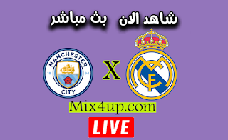 مشاهدة مباراة ريال مدريد ومانشستر سيتي بث مباشر اليوم الجمعة بتاريخ 07-08-2020 في دوري أبطال أوروبا