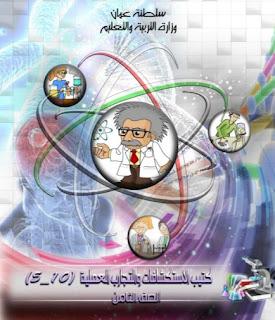كتيب الاستكشافات والتجارب للعلوم