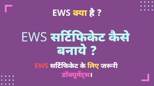 EWS CERTIFICATE FORM, EWS FORM DOWNLOAD