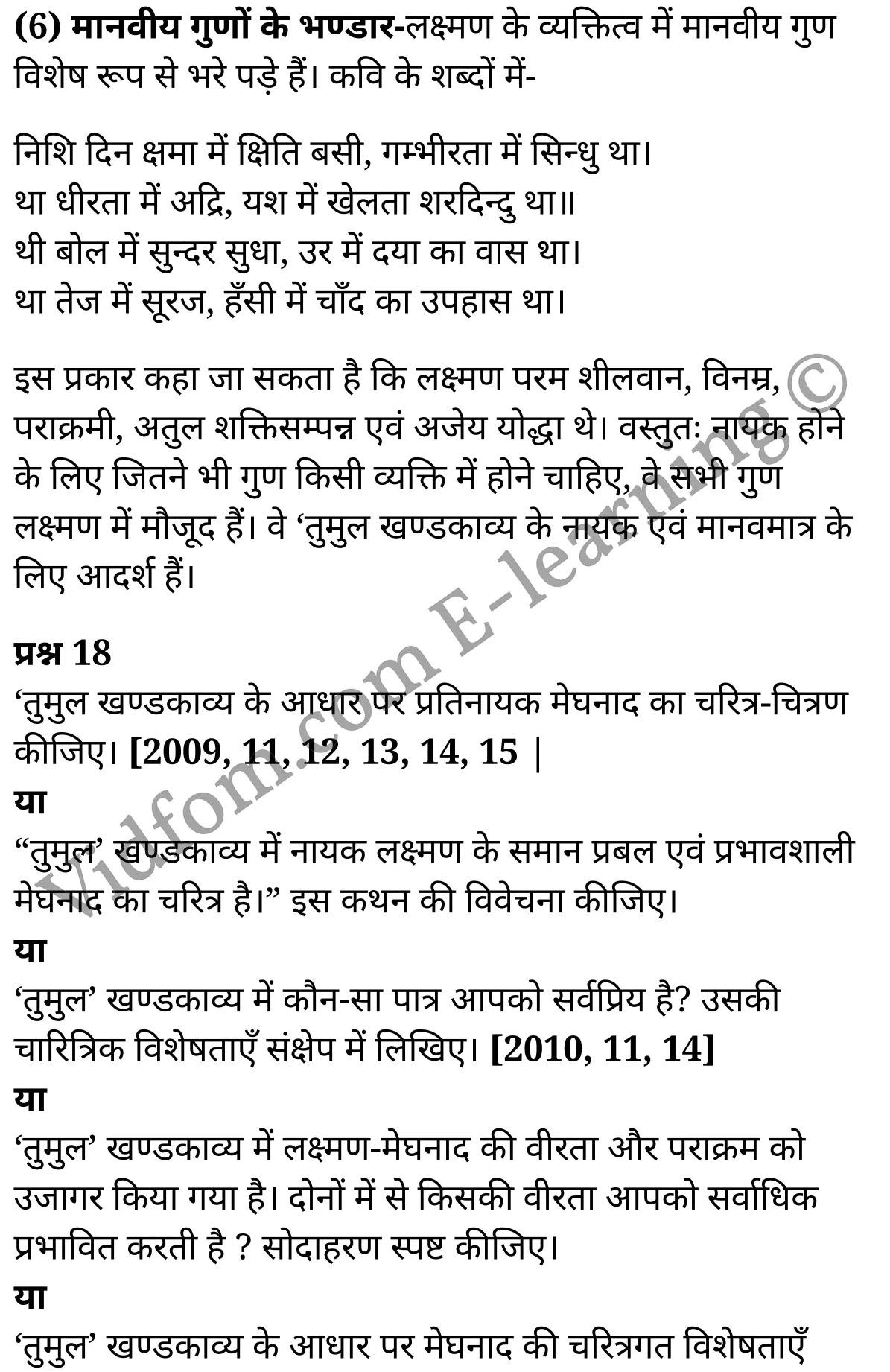 कक्षा 10 हिंदी  के नोट्स  हिंदी में एनसीईआरटी समाधान,     class 10 Hindi khand kaavya Chapter 8,   class 10 Hindi khand kaavya Chapter 8 ncert solutions in Hindi,   class 10 Hindi khand kaavya Chapter 8 notes in hindi,   class 10 Hindi khand kaavya Chapter 8 question answer,   class 10 Hindi khand kaavya Chapter 8 notes,   class 10 Hindi khand kaavya Chapter 8 class 10 Hindi khand kaavya Chapter 8 in  hindi,    class 10 Hindi khand kaavya Chapter 8 important questions in  hindi,   class 10 Hindi khand kaavya Chapter 8 notes in hindi,    class 10 Hindi khand kaavya Chapter 8 test,   class 10 Hindi khand kaavya Chapter 8 pdf,   class 10 Hindi khand kaavya Chapter 8 notes pdf,   class 10 Hindi khand kaavya Chapter 8 exercise solutions,   class 10 Hindi khand kaavya Chapter 8 notes study rankers,   class 10 Hindi khand kaavya Chapter 8 notes,    class 10 Hindi khand kaavya Chapter 8  class 10  notes pdf,   class 10 Hindi khand kaavya Chapter 8 class 10  notes  ncert,   class 10 Hindi khand kaavya Chapter 8 class 10 pdf,   class 10 Hindi khand kaavya Chapter 8  book,   class 10 Hindi khand kaavya Chapter 8 quiz class 10  ,   कक्षा 10 तुमुल,  कक्षा 10 तुमुल  के नोट्स हिंदी में,  कक्षा 10 तुमुल प्रश्न उत्तर,  कक्षा 10 तुमुल के नोट्स,  10 कक्षा तुमुल  हिंदी में, कक्षा 10 तुमुल  हिंदी में,  कक्षा 10 तुमुल  महत्वपूर्ण प्रश्न हिंदी में, कक्षा 10 हिंदी के नोट्स  हिंदी में, तुमुल हिंदी में कक्षा 10 नोट्स pdf,    तुमुल हिंदी में  कक्षा 10 नोट्स 2021 ncert,   तुमुल हिंदी  कक्षा 10 pdf,   तुमुल हिंदी में  पुस्तक,   तुमुल हिंदी में की बुक,   तुमुल हिंदी में  प्रश्नोत्तरी class 10 ,  10   वीं तुमुल  पुस्तक up board,   बिहार बोर्ड 10  पुस्तक वीं तुमुल नोट्स,    तुमुल  कक्षा 10 नोट्स 2021 ncert,   तुमुल  कक्षा 10 pdf,   तुमुल  पुस्तक,   तुमुल की बुक,   तुमुल प्रश्नोत्तरी class 10,   10  th class 10 Hindi khand kaavya Chapter 8  book up board,   up board 10  th class 10 Hindi khand kaavya Chapter 8 notes,  class 10 Hindi,   class 10 Hindi ncert solutions in Hindi,   class 10 Hindi notes