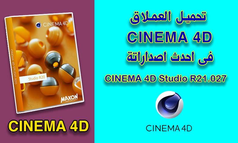 تحميل برنامج سينما فور دى 2019 / CINEMA 4D Studio R21.027 Free