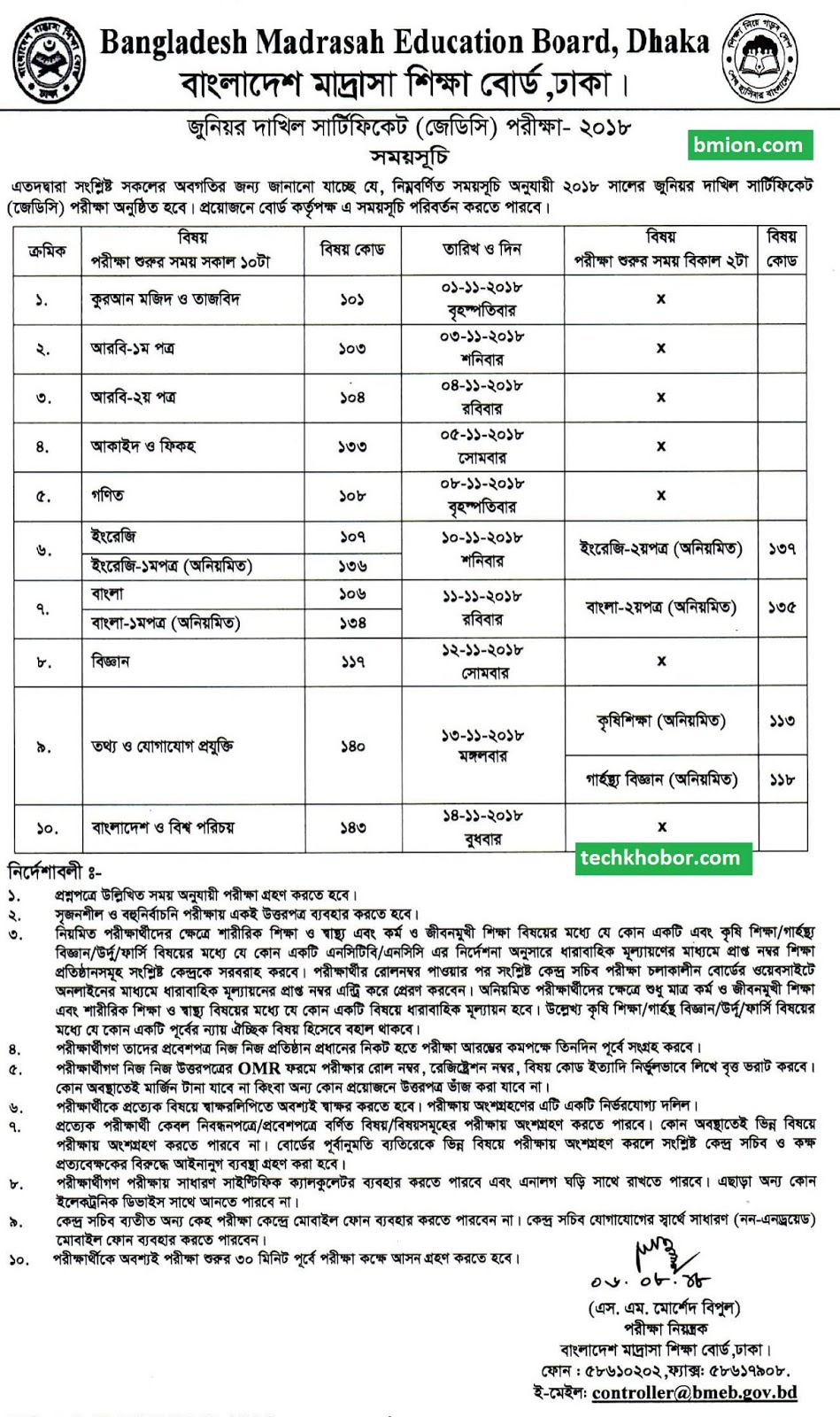 JDC-Exam-Routine-Starts-1-Nov-2018