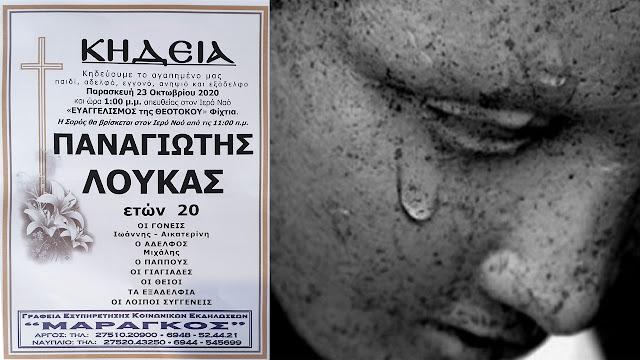 Κηδεία του 20χρονου Παναγιώτη Λουκά στα Φίχτια Αργολίδας