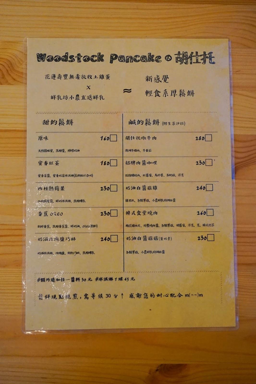 8-hualien-travel-woodstock-pancake-IMG_3627-beautyanxiety.com-hualien-desserts-woodstock-pancake