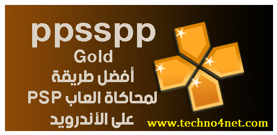 PPSSPP Gold تحميل