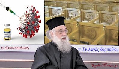 Ανοιχτή επιστολή του π. Στυλιανού Καρπαθίου προς την Σύνοδο για το ζήτημα του εμβολίου