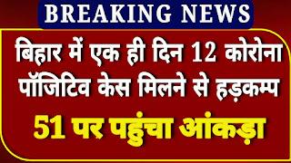 बिहार में एक ही दिन 12 कोरोना पॉजिटिव केस मिलने से हड़कम्प; 51 पहुंचा आंकड़ा