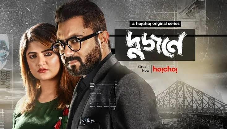 Intuition (Dujone) 2021 Season1 Originals Hindi Complete Web Series