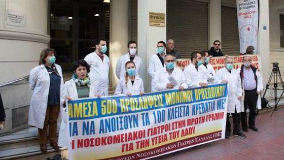ΟΕΝΓΕ: Με κινητοποίηση στο υπ. Υγείας διεκδίκησαν εκ νέου άμεσα μέτρα αντιμετώπισης και προστασίας από τον κορονοϊό