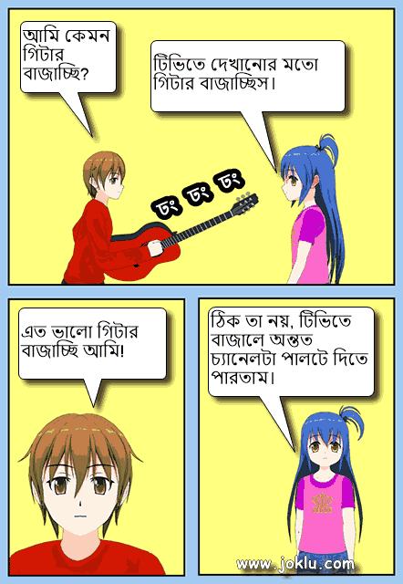Play guitar Bengali joke