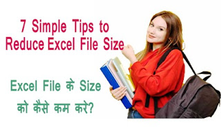 7 Simple Tips to Reduce Excel File Size without any Software | Excel File के Size को कम कैसे करे?