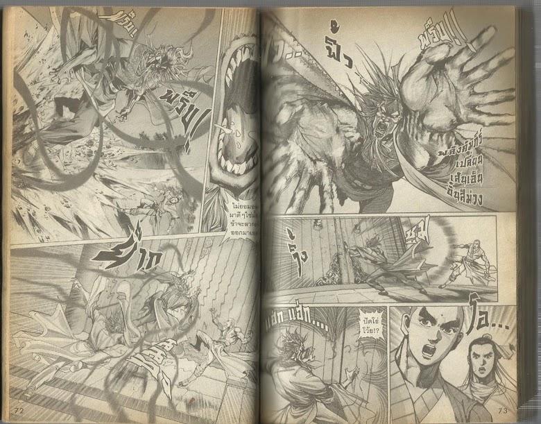 Demi Gods & Semi Devils - หน้า 37