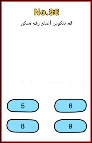 حل المستوى 86 من لعبة Brain Out
