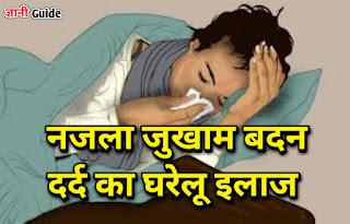 नजला जुखाम बदन दर्द का असरदार घरेलू इलाज  gyani guide