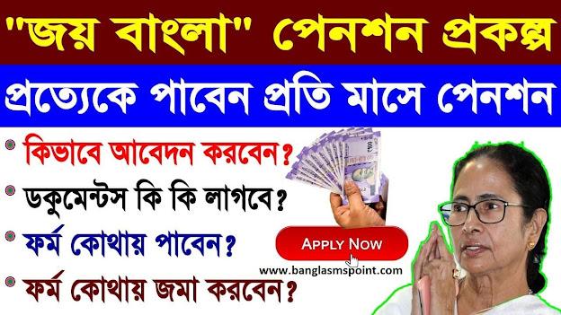 (2020) WB Joy Bangla Pension Scheme | জয় বাংলা পেনশন প্রকল্প: Online Apply, Eligibility & Benefits
