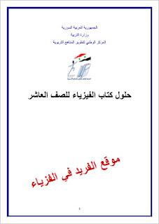 حل أسئلة ومسائل كتاب الفيزياء للصف العاشر pdf سوريا
