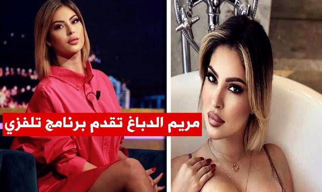 مريم الدباغ تقدم برنامج تلفزي