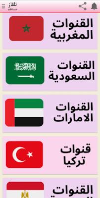تطبيق لمشاهدة القنوات العربية