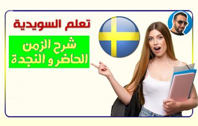 درس تعلم اللغة السويدية  13 (الزمن الحاضر و النجدة)