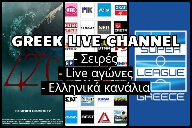 Greek Live Channel - Ζωντανοί αγώνες ποδοσφαίρου, σειρές, και ελληνικά κανάλια σε μία ιστοσελίδα